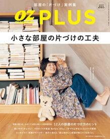 オズマガジンプラス Autumn.2017 vol.55【電子書籍】