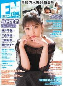 月刊エンタメ 2019年6月号【電子書籍】