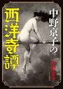 中野京子の西洋奇譚【電子書籍】[ 中野京子 ]