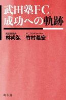 武田塾FC 成功への軌跡