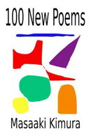 100 New Poems