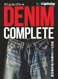 別冊Lightning Vol.185 DENIM COMPLETE デニムコンプリート【電子書籍】