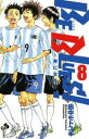 BE BLUES!〜青になれ〜(8)【電子書籍】[ 田中モトユキ ]