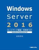 Windows Server 2016 ネットワーク構築・管理ガイド Standard/Datacenter対応