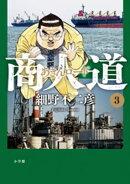 商人道(3)