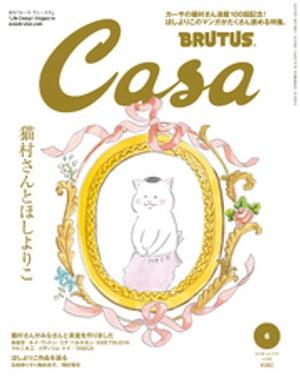 Casa BRUTUS(カーサ ブルータス) 2018年 6月号 [猫村さんとほしよりこ]【電子書籍】[ カーサブルータス編集部 ]