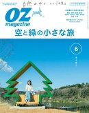 オズマガジン 2019年6月号 No.566