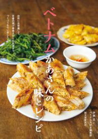 ベトナムかあさんの味とレシピ 台所にお邪魔して、定番の揚げ春巻きから伝統食までつくってもらいました!【電子書籍】[ 伊藤忍 ]