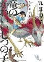 九井諒子作品集 竜のかわいい七つの子【電子書籍】[ 九井 諒子 ]