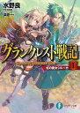 グランクレスト戦記 1 虹の魔女シルーカ【電子書籍】[ 水野 良 ]