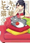 キャバ嬢とヒモ猫 1巻
