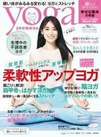 ヨガジャーナル日本版vol.76(yoga JOURNAL)【電子書籍】[ ヨガジャーナル日本版編集部 ]