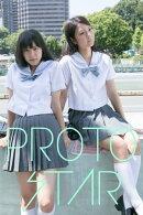 【お試し版】PROTO STAR 溝口恵&星名利華 vol.1