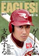 東北楽天ゴールデンイーグルス Eagles Magazine[イーグルス・マガジン]  第111号