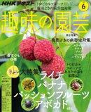NHK 趣味の園芸 2019年6月号[雑誌]