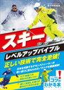 スキー レベルアップバイブル 正しい技術で完全走破!【電子書籍】