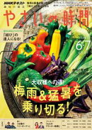 NHK 趣味の園芸 やさいの時間 2019年6月・7月号[雑誌]