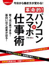 革命的!パソコン×スマホ仕事術【電子書籍】[ 戸田 覚 ]