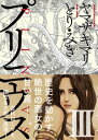 プリニウス 3巻【電子書籍】[ ヤマザキマリ ]