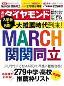 週刊ダイヤモンド 20年3月14日号