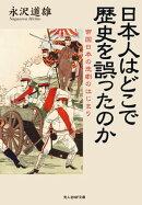 日本人はどこで歴史を誤ったのかー帝国日本の悲劇のはじまり