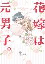 花嫁は元男子。【電子書籍】[ ちぃ ]