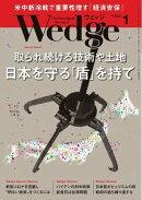 Wedge 2021年1月号