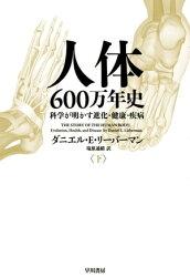 人体六〇〇万年史 下