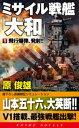 ミサイル戦艦「大和」[1]飛行爆弾、発射!!【電子書籍】[ 原俊雄 ]