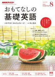 NHKテレビ おもてなしの基礎英語 2018年8月号[雑誌]