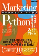 Marketing Python マーケティング・パイソン AI時代マーケターの独習プログラミング入門(できるビジネス)
