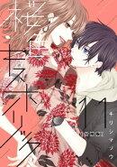 桜色キスホリック 分冊版(11)