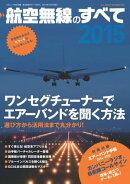 航空無線のすべて2015