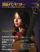 月刊現代ギター 2015年11月号 No.623