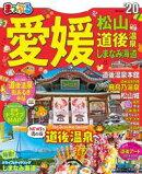 まっぷる 愛媛 松山・道後温泉 しまなみ海道'20