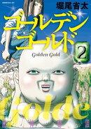 ゴールデンゴールド(2)
