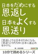 日本をだめにする恩返し 日本をよくする恩送り。