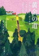 黄金の道 ストーリー・ガール2