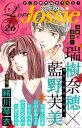 Love Jossie Vol.26【電子書籍】[ 瑞樹奈穂 ]