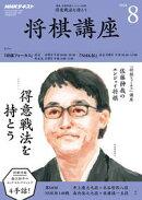 NHK 将棋講座 2018年8月号[雑誌]