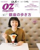 オズマガジン 2017年10月号 No.546