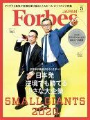 ForbesJapan 2020年5月号