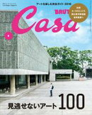 Casa BRUTUS(カーサ ブルータス) 2016年 8月号 [見逃せないアート100/ポップアップレストラン/ヴェネチアビエンナー…