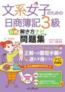 文系女子のための日商簿記3級 合格解き方ナビ問題集