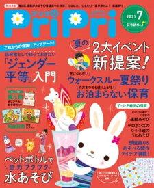 PriPri 2021年7月号【電子書籍】