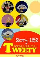 なつアニ トゥイーティー STORY1&2