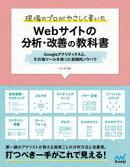 現場のプロがやさしく書いたWebサイトの分析・改善の教科書