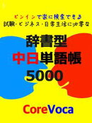 辞書型 中日単語帳 5000 (Chinese-Japanese Words Lists)