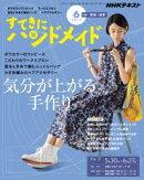 NHK すてきにハンドメイド 2019年6月号[雑誌]