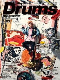 リズム&ドラム・マガジン 2020年3月号【電子書籍】